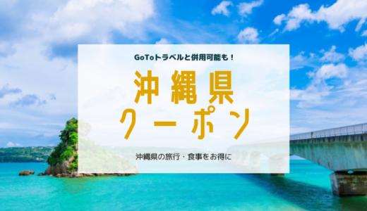 沖縄県クーポンまとめ(旅行/食事)GoToトラベル併用も!【2020年11月最新】
