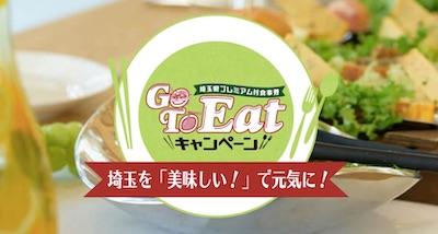 埼玉県 クーポン 食事 GoToEatキャンペーン プレミアム付食事券