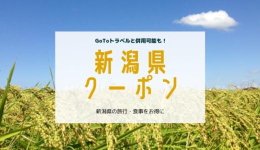新潟県クーポンまとめ(旅行/食事)GoToトラベル併用も!【2020年10月最新】