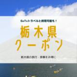 栃木県 クーポン 旅行 食事
