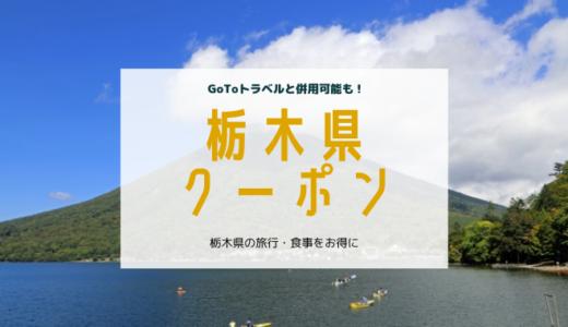 栃木県クーポンまとめ(旅行/食事)GoToトラベル併用も!【2020年10月最新】