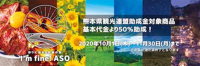 熊本県 阿蘇 クーポン 旅行