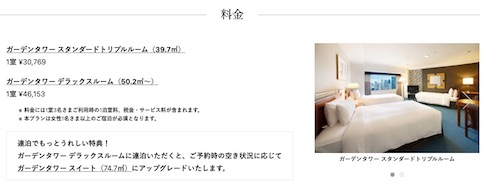 もっと_Tokyo__Motto_女子旅【インターネット予約限定】___宿泊プラン一覧___ホテルニューオータニ(東京)-2