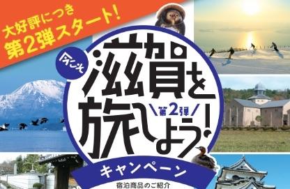 滋賀県 クーポン 今こそ滋賀 第2弾