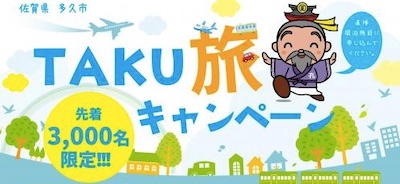 佐賀県多久市クーポン 旅行 TAKU旅キャンペーン