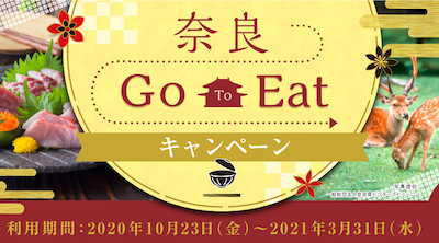 奈良県 クーポン 食事