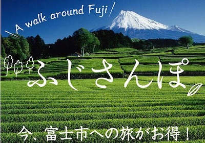 山梨県 富士市 クーポン ふじさんぽキャンペーン