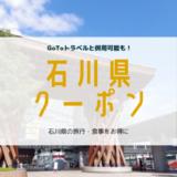 石川県 クーポン 旅行 食事