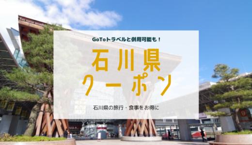 石川県クーポンまとめ(旅行/食事)GoToトラベル併用も!【2020年12月最新】