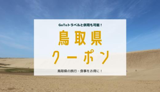 鳥取県クーポンまとめ(旅行/食事)GoToトラベル併用も!【2020年10月最新】