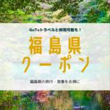 福島県 クーポン 旅行 食事