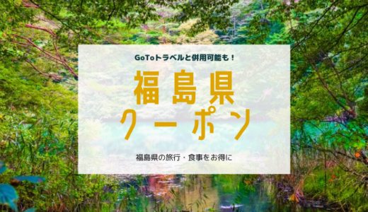 福島県クーポンまとめ(旅行/食事)GoToトラベル併用も!【2020年10月最新】