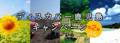 鹿児島県 クーポン 旅行