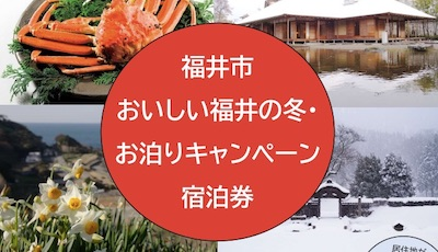 おいしい福井の冬・お泊りキャンペーン
