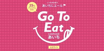 愛知県 クーポン 食事 GoToEat