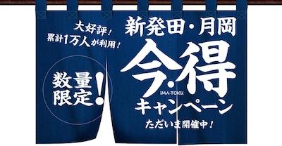 新潟県 クーポン 新発田市 月岡 今得3大キャンペーン