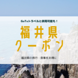 福井県 クーポン 旅行 食事