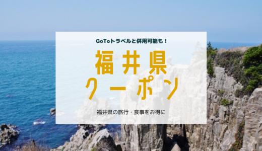 福井県クーポンまとめ(旅行/食事)GoToトラベル併用も!【2020年10月最新】
