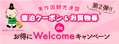 岡山県 クーポン 美作国観光連盟 宿泊クーポン お買い物券