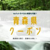 青森県 クーポン 旅行 食事