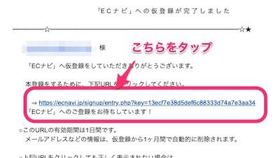 _ECナビ__仮登録完了のお知らせ_-_supershirou_gmail_com_-_Gmail