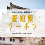 愛知県 クーポン 旅行 食事