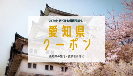 愛知県クーポンまとめ(旅行/食事)GoToトラベル併用も!【2020年10月最新】