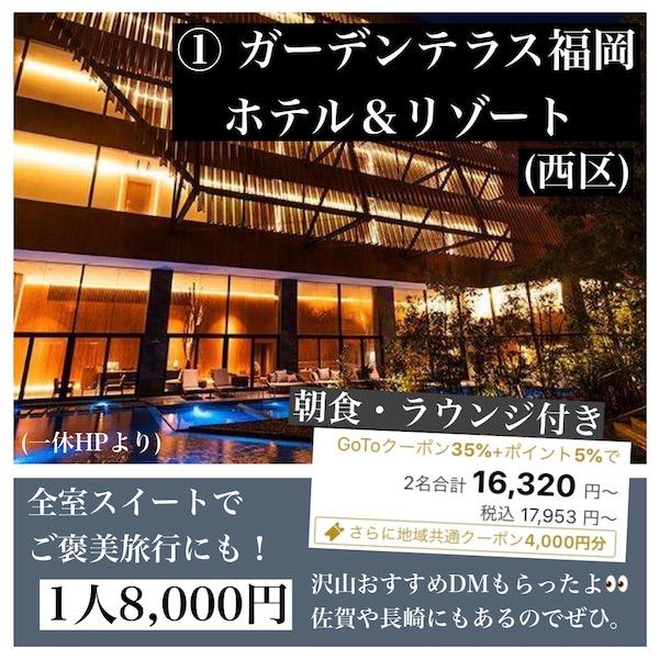 福岡県 ホテル おすすめ ガーデンテラス福岡ホテル&リゾート