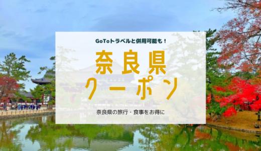 奈良県クーポンまとめ(旅行/食事)GoToトラベル併用も!【2020年11月最新】