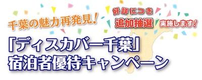 千葉県クーポン ディスカバー千葉キャンペーン 延長
