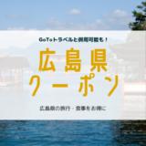 広島県 クーポン 旅行 食事