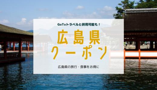 広島県クーポンまとめ(旅行/食事)GoToトラベル併用も!【2020年10月最新】