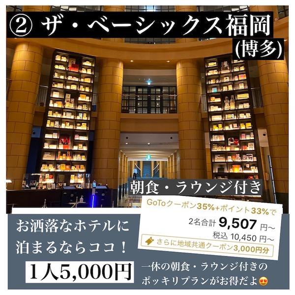 福岡県 ホテル おすすめ ザ・ベーシックス福岡