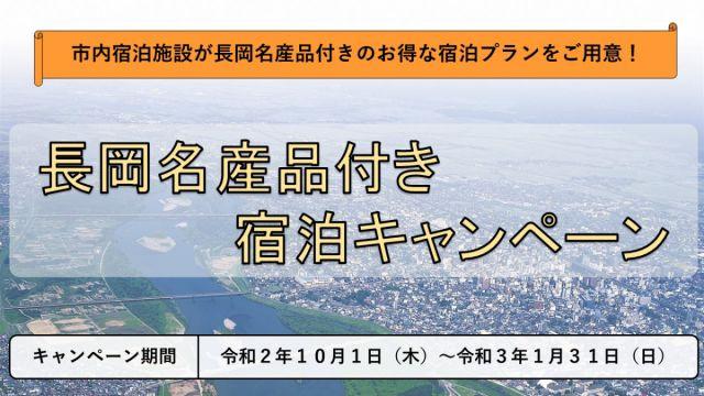 新潟県 クーポン 旅行 長岡名産品付き宿泊キャンペーン