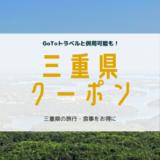 三重県 クーポン 旅行 食事