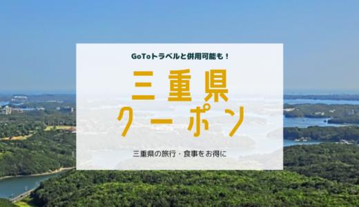 三重県クーポンまとめ(旅行/食事)GoToトラベル併用も!【2020年10月最新】