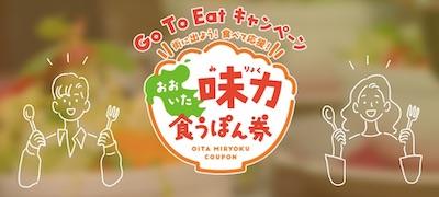 大分県 クーポン 食事 Go T _Eat ゴートゥーイート おおいた味力食うぽん券