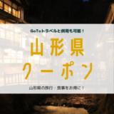 山形県 クーポン 旅行 食事
