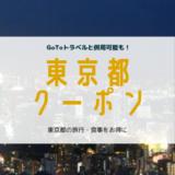 東京都 クーポン 旅行 食事