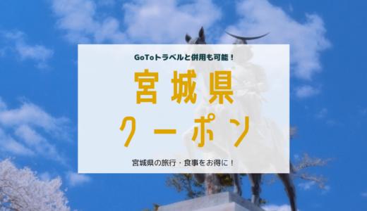 宮城県クーポンまとめ(旅行/食事)GoToトラベル併用も!【2020年12月最新】