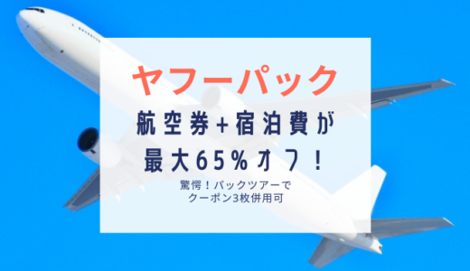 ヤフーパック GoToクーポン3枚同時利用で最大65%オフにする方法