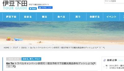 伊豆下田クーポン