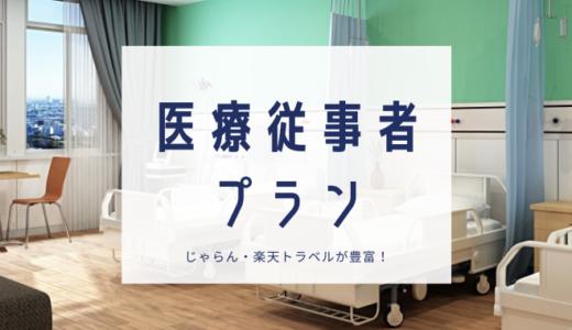 医療従事者プランまとめ(楽天トラベル/じゃらん/Yahooトラベル/一休)