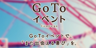 Go To イベント クーポン 使い方