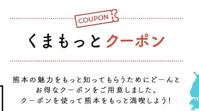 熊本県 クーポン 食事 くまもっとクーポン