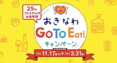 沖縄県 クーポン 食事Go_To_Eatキャンペーンおきなわ