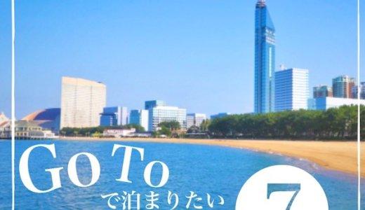 福岡県のおすすめホテル7選 | GoToトラベルで福岡観光される方向け!