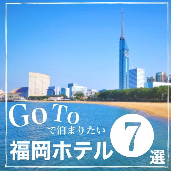 福岡県 ホテル おすすめ 7選