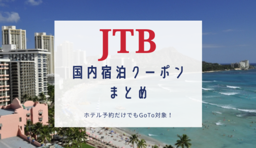 JTB 国内宿泊クーポンまとめ「GoToトラベル対象」