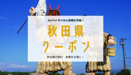 秋田県クーポンまとめ(旅行/食事)GoToトラベル併用も!【2020年11月最新】